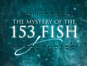 153-fish-mystery